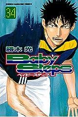 ベイビーステップ(34) (週刊少年マガジンコミックス) Kindle版