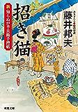 新・知らぬが半兵衛手控帖 : 9 招き猫 (双葉文庫)
