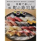 福岡 気軽で楽しい町の寿司屋