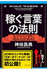 稼ぐ言葉の法則――「新・PASONAの法則」と売れる公式41 Kindle版