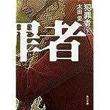 犯罪者 下 (角川文庫)