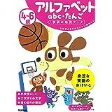 4~6歳 アルファベット abc・たんご (学研の幼児ワーク)