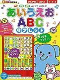 音でる♪知育絵本 あいうえお・ABC タブレット (音でる知育絵本)