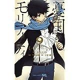 憂国のモリアーティ 9 (ジャンプコミックス)