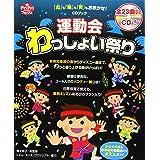 「和」も「輪」も「笑」もおまかせ! CDブック 運動会わっしょい祭り (PriPriブックス)
