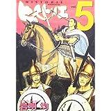 ヒストリエ(5) (アフタヌーンKC)