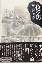 夜の魚 (太田COMICS―芸術漫画叢書) 単行本