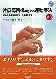 片麻痺回復のための運動療法 第3版[DVD付] 促通反復療法「川平法」の理論と実際