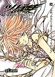 ツバサ(24) (週刊少年マガジンコミックス)