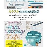 bechoriのカラフルハンドレタリング ペンの使いわけでもっと広がる! 美しい手描き文字レッスン (コツがわかる本!)