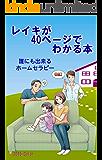 レイキが40ページでわかる本: 誰にも出来るホームセラピー