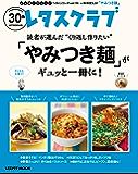 レタスクラブで人気のくり返し作りたいベストシリーズ vol.13 くり返し作りたい「やみつき麺」がギュッと一冊に! (レタスクラブMOOK)