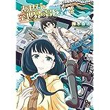 あせびと空世界の冒険者(4) (RYU COMICS)