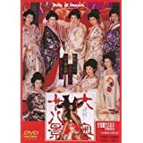 大奥十八景 [DVD]