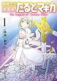 """魔法少女たると☆マギカ The Legend of """"Jeanne d' Arc"""" (1) (まんがタイムKRコミックス…"""