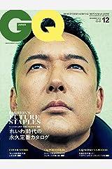 GQ JAPAN (ジーキュージャパン) 2019年12月号 雑誌