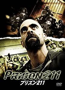 プリズン211 [DVD]