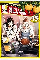 聖☆おにいさん(15) (モーニングコミックス) Kindle版