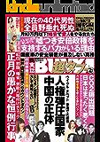実話BUNKA超タブー 2020年2月号【電子普及版】 [雑誌]