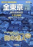 街の達人 全東京 便利情報地図 (でっか字 道路地図 | マップル)