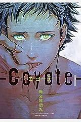コヨーテ I (ダリアコミックスe) Kindle版