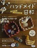 ハンドメイド日和 (レディブティックシリーズno.3836)