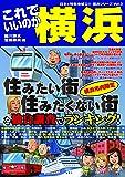 日本の特別地域 特別編集86 これでいいのか横浜 (地域批評シリーズ)