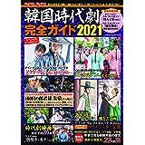 韓国時代劇完全ガイド2021 (COSMIC MOOK)