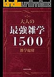大人の最強雑学1500