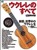 別冊Lightning Vol.230 ウクレレのすべて[雑誌]