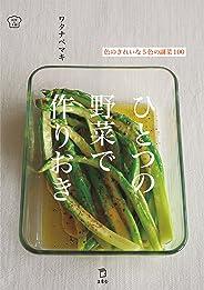 ひとつの野菜で作りおき 色のきれいな5色の副菜100 料理の本棚 (立東舎)