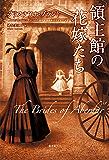 領主館の花嫁たち 【単行本版】