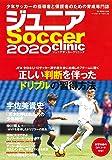 ジュニアサッカークリニック2020 (B.B.MOOK1489)