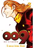 009 RE:CYBORG(2) (ビッグガンガンコミックススーパー)