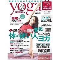 ヨガジャーナル日本版vol.77 (yoga JOURNAL)