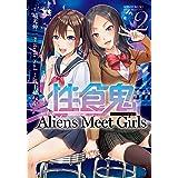 性食鬼 Aliens Meet Girls 2 (2) (ヤングチャンピオンコミックス)