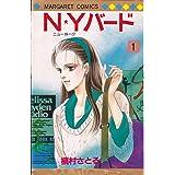 N★Yバード 1 (マーガレットコミックス)