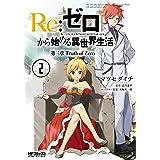 Re:ゼロから始める異世界生活 第三章 Truth of Zero 2 (MFコミックス アライブシリーズ)