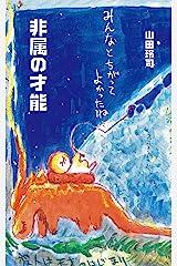 非属の才能 (光文社新書) Kindle版