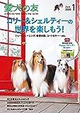 愛犬の友 2020年 1月号 別冊付録付 [雑誌]