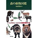 森の動物図鑑