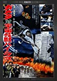 ガメラ対宇宙怪獣バイラス デジタル・リマスター版 [DVD]