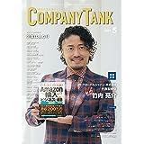 躍進企業応援マガジン COMPANYTANK(カンパニータンク) 2021年5月号