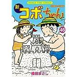 新コボちゃん (46) (まんがタイムコミックス)