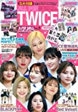 K-POP GIRLS BEST COLLECTION VOL.5 ALL FOR TWICE (メディアックスMOOK)