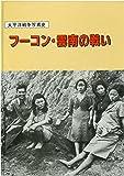 フーコン・雲南の戦い (太平洋戦争写真史)