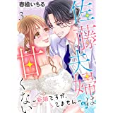 佐藤夫婦は甘くない~新婚ですが、シてません~ 3 (姫ラブ)