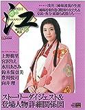 NHK大河ドラマ「江 ~姫たちの戦国~」完全ガイドブック (TOKYO NEWS MOOK 213号)