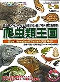 爬虫類王国 iZoo + KawaZoo オフィシャル完全ガイド - 珍しい トカゲ や ヘビ 爬虫類  - (サンエイムック)