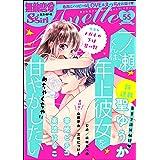 無敵恋愛S*girl Anette Vol.55 メガネの下は甘い獣